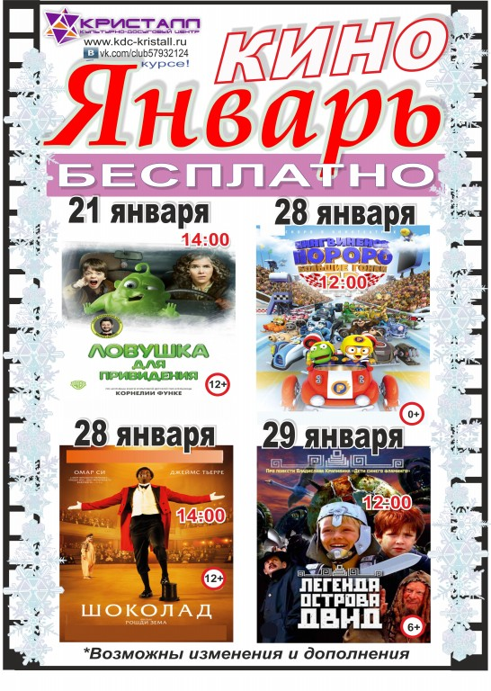 kino-january-21-29