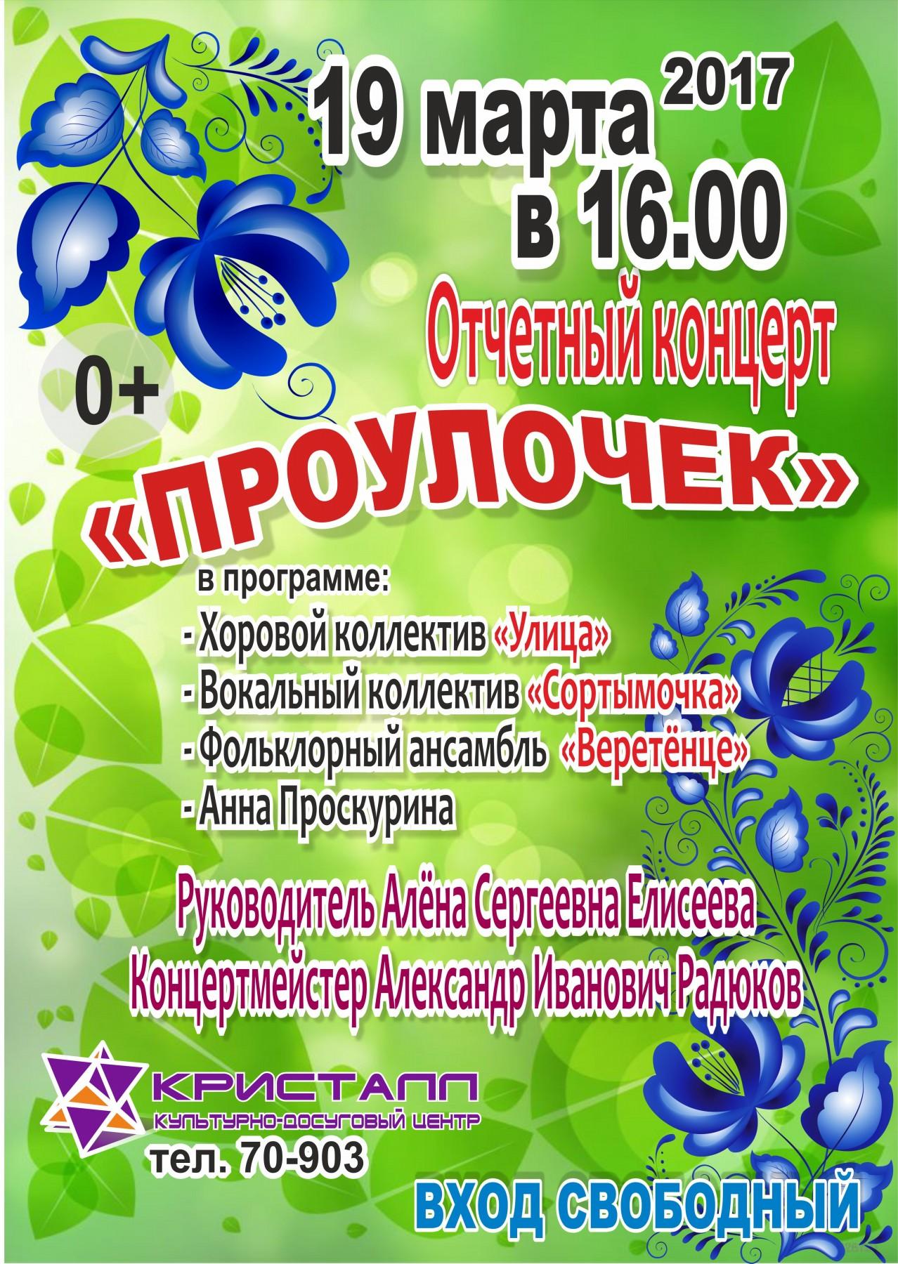 OTCHET Elisseeva