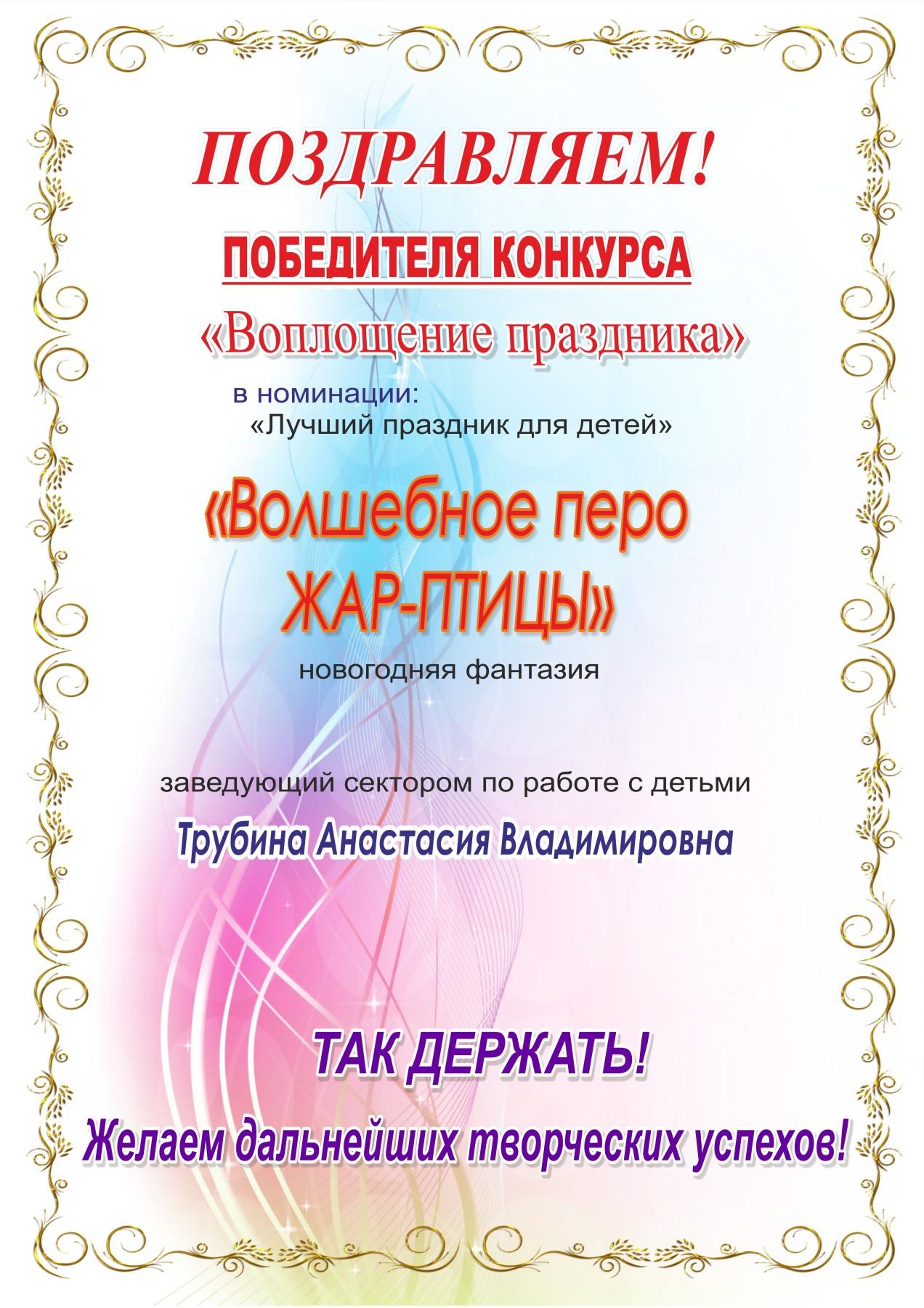 Текст поздравления победителям конкурса