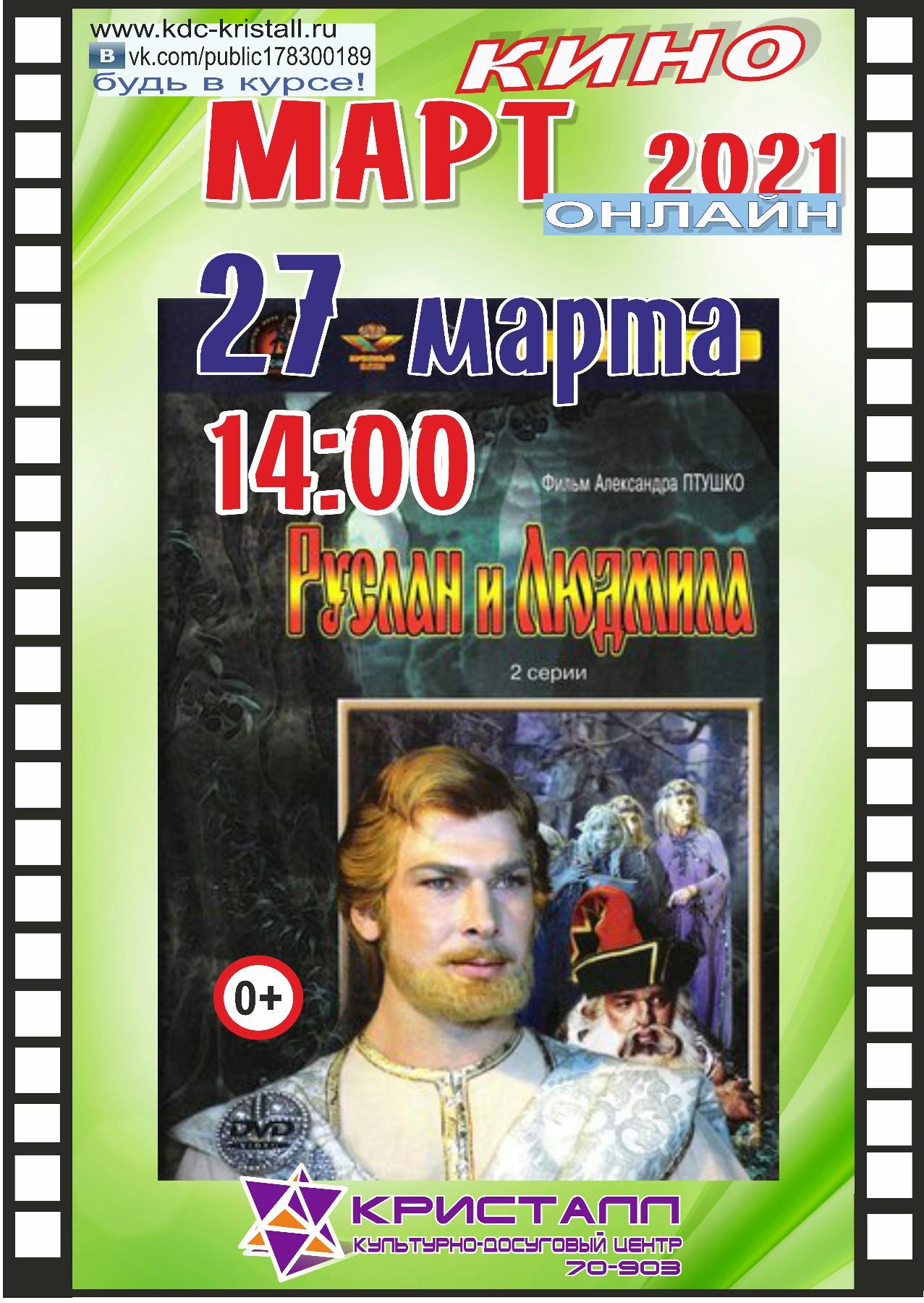 кино онлайн 2021
